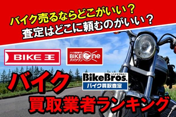 バイクの買取業者ランキング。一番高く買取してくれるのはどこ?