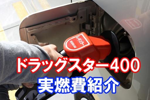 ドラッグスター400の実燃費紹介