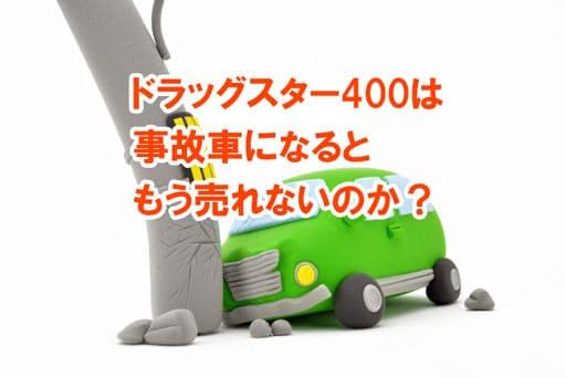 ドラッグスター400は事故車になるともう売れないのか?