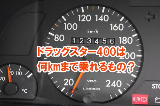 ドラッグスター400は何kmまで乗れるもの?