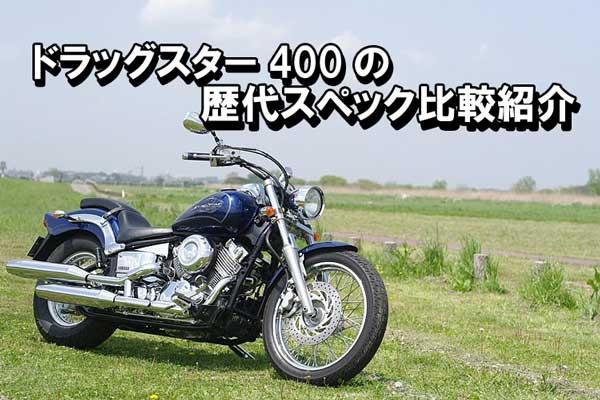 ドラッグスター400の歴代スペック比較紹介