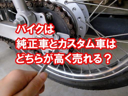 バイクは純正車とカスタム車はどちらが高く売れる?