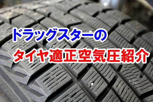 ドラッグスターのタイヤの適正空気圧