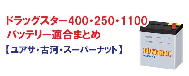 ドラッグスター400・250・1100のバッテリー適合まとめ