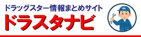 ドラスタナビ【ドラッグスター専門情報サイト】